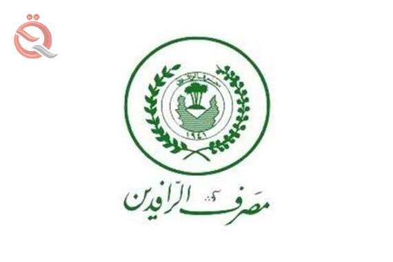 Al-Rafidain invites employees to take advantage of his banking services via the online platform 21426