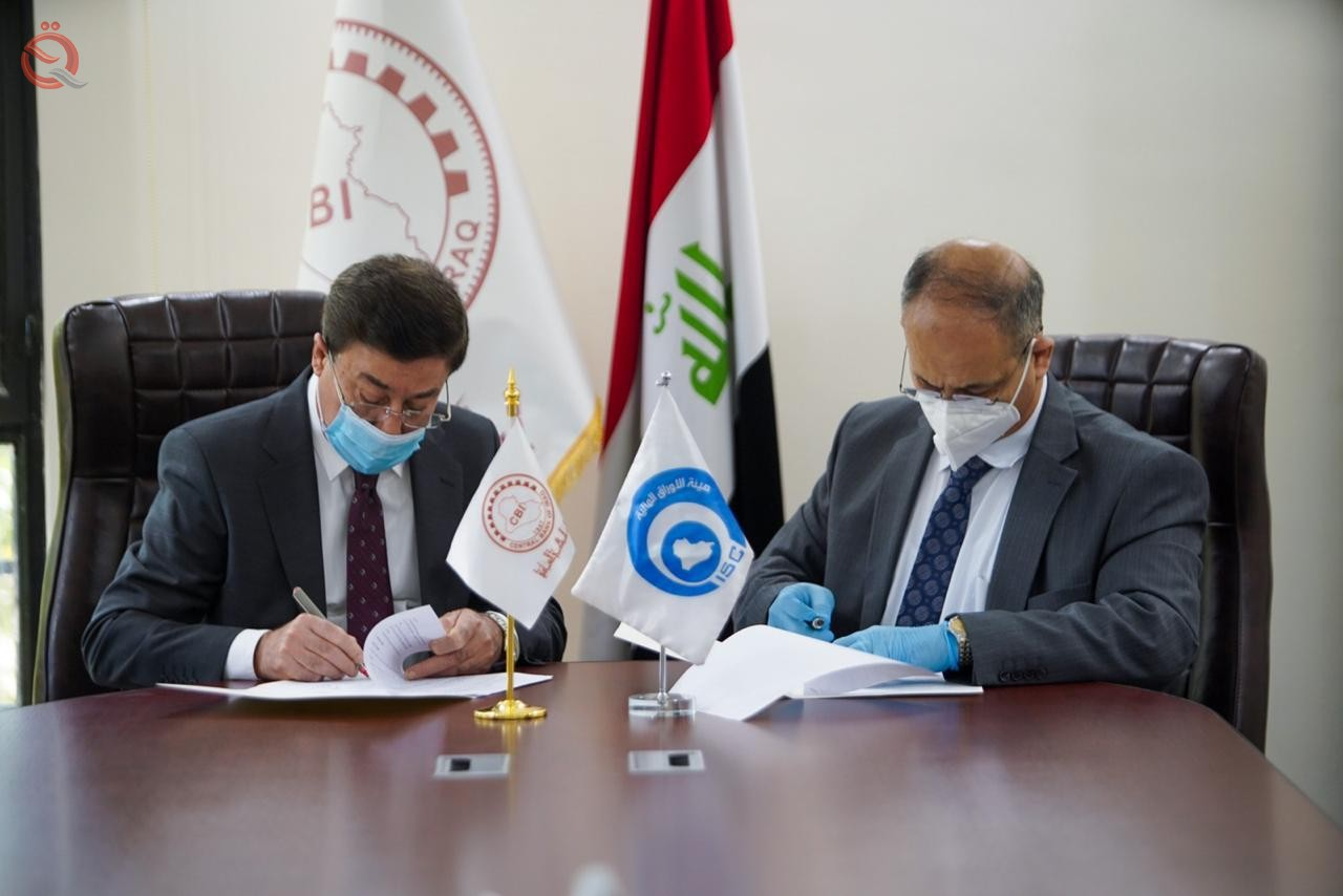 The central bank signs a memorandum of cooperation with the Securities Commission 21808