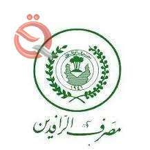 Al-Rafidain issues a statement regarding the employees 'advances 22006