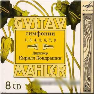 Mahler : Votre intégrale idéale & Autres considérations 41sCTt6kYzL._SL500_AA300_