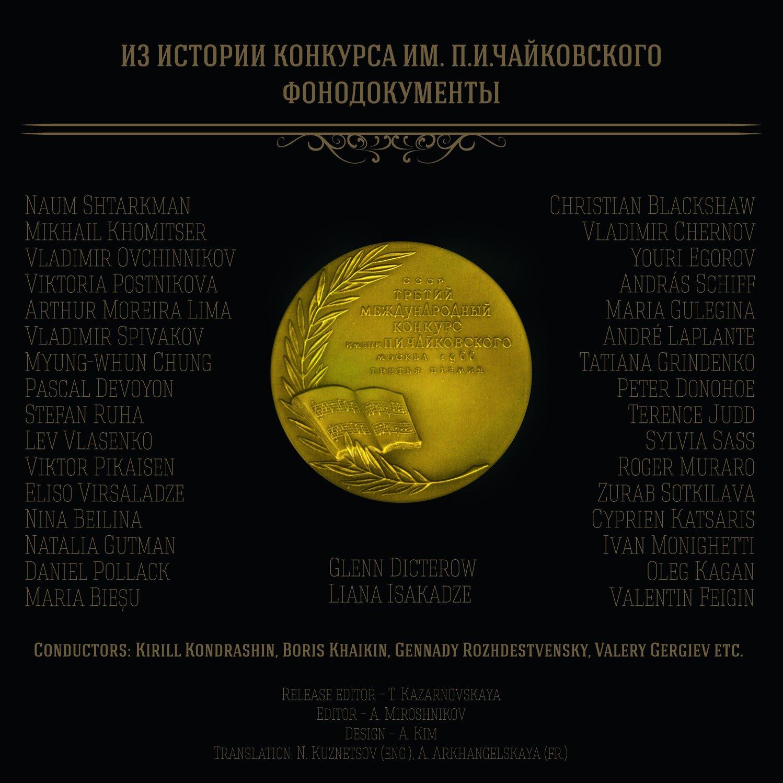 Concours de piano (Chopin, Pogorelich...) 812AN7RNVjL._SL1498_