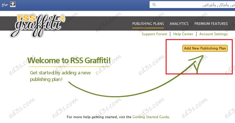 شرح الحصول على زوار حقيقيين فرصة من ذهب Rssgraffiti-facebook1