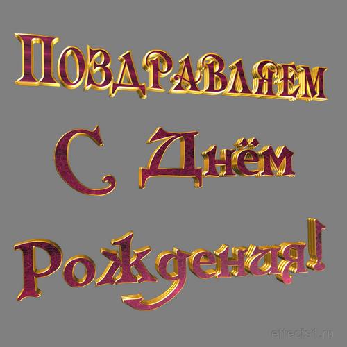 Поздравления с праздниками 16-nadpis_3d_s_dnjom_rozhdenija-500