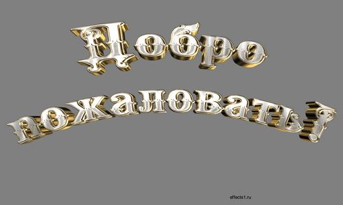 Добро пожаловать!  - Страница 3 Dobro_pozhalovat-5-500
