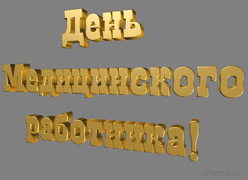 Татьяна Львовна! С Днем Медика! - Страница 3 Den_vracha_1-500