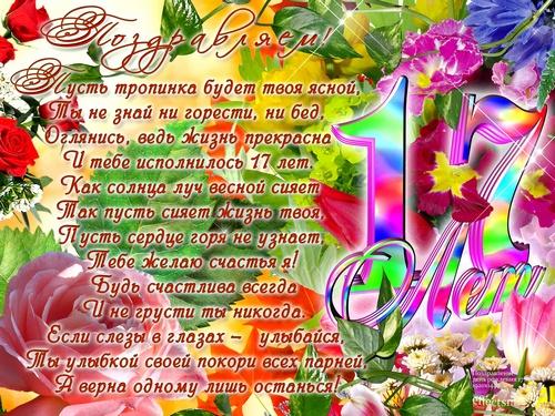 Поздравляем  Cranberry с Бирюзовой свадьбой! 7-pozdravit_doch_17_let-500