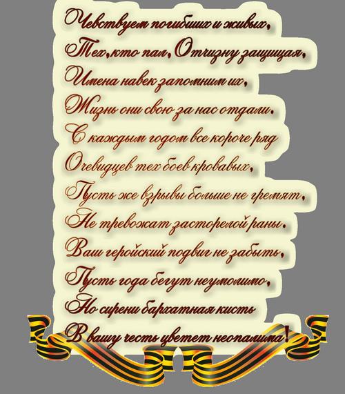 С ДНЁМ ПОБЕДЫ! - Страница 4 9_maja-stikh_5-500