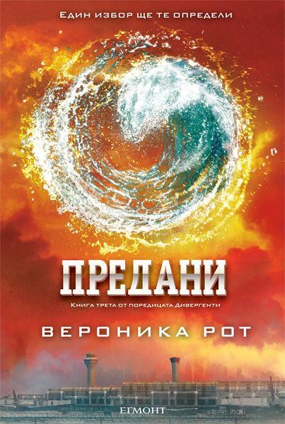 """""""Предани"""" (ревю) 9789542710783"""