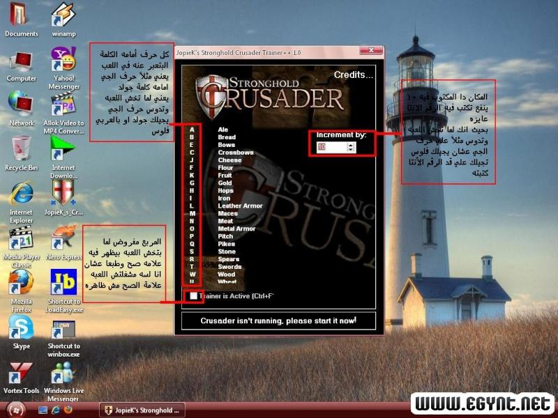شفرة لعبه stronghold crusaderبالشرح  13316512081