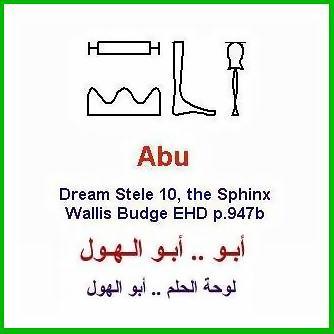 ونطق ابو الهول اخيراً Abu