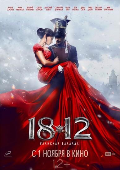 Обсуждаем фильмы.. только что просмотренные или вдруг вспомнившиеся.. - 7 - Страница 11 1812_ulanskaya_ballada