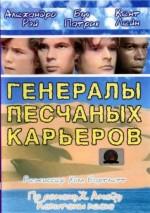 Фильм для воспитания морали Generali_peschanih_karerov.150x213