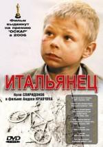 Фильм для воспитания морали Italyanec.150x214