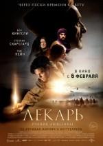 Обсуждаем фильмы.. только что просмотренные или вдруг вспомнившиеся.. - 10 - Страница 20 Lekar_uchenik_avicenni.150x212