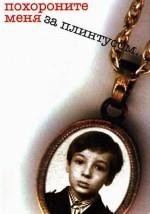 Фильм для воспитания морали Pohoronite_menya_za_plintusom.150x214