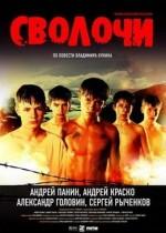 Фильм для воспитания морали Svolochi.150x210