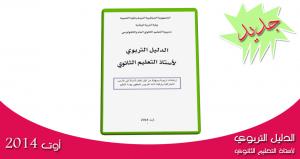 الدليل التربوي لأستاذ التعليم الثانوي (أوت 2014) News1-300x159