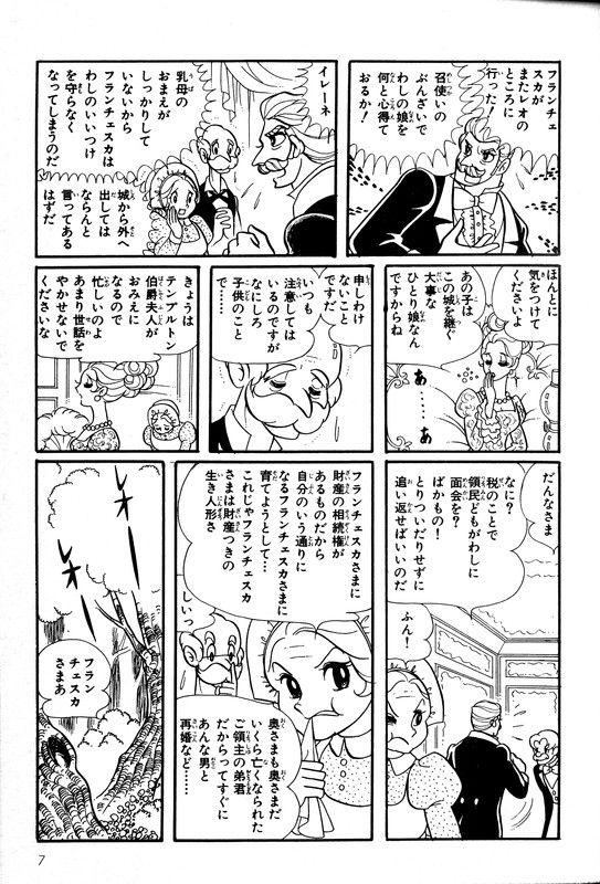 Ikeda : autres œuvres et... 57462f4c