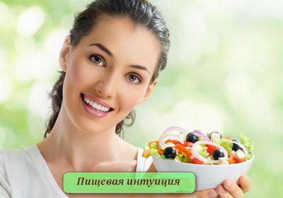 Как похудеть с помощью психологии? - Страница 2 Pishhevaya-intuitsiya