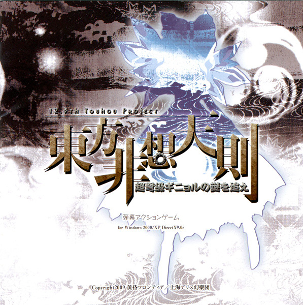 [link] Full offical game: Touhou 1-14.3 Th123