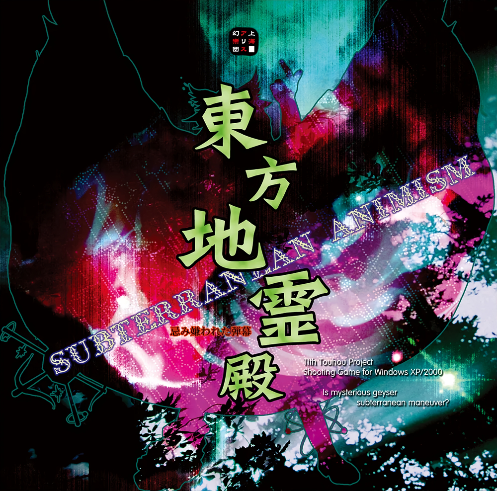 [link] Full offical game: Touhou 1-14.3 Th11_Cover