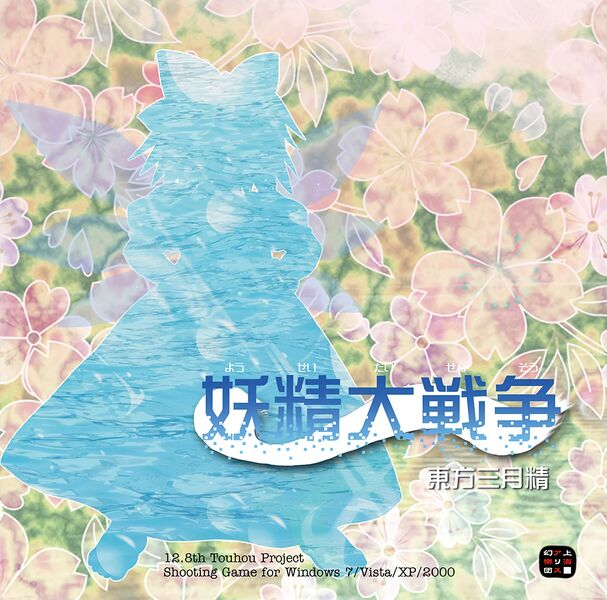 [link] Full offical game: Touhou 1-14.3 607px-Th128cover