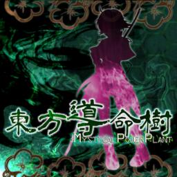 [Fanmade] Touhou Doumeiju ~ Mystical Power Plant 256px-MysticalPowerPlantTitle
