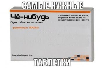 Фуфломицины 350px-0bB7qAU3Ng