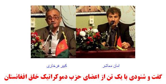 مصاحبه خبرنگار آزاد امان معاشر با شاعر کبیر فرخاری Goft_va_shonod_makhasher