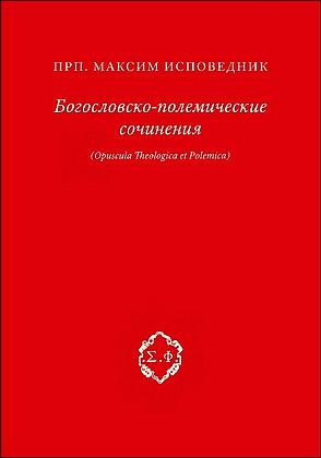 Новые книги Maksim-ispovednik-bogoslovsko-polemicheskie-sochineniya