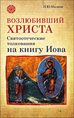 Новые книги Malkov-vozlyubivshiy-hrista-tolkovaniya-iova