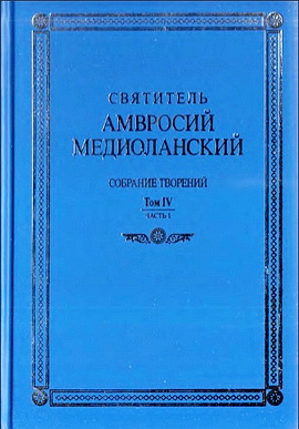 Новые книги Amvrosiy-mediolanskiy-sobranie-tvoreniy-4-1