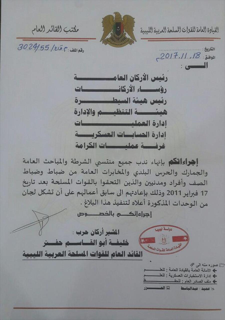 القيادة العامة للجيش توجه بإنهاء ندب منتسبي الجيش والشرطة بعد فبراير 2011 Get_img1