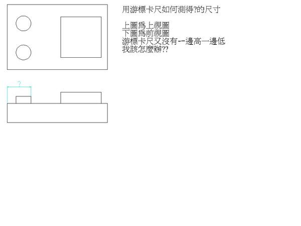 用油標卡尺測量後......畫圖的問題 4a7ff7bd91016
