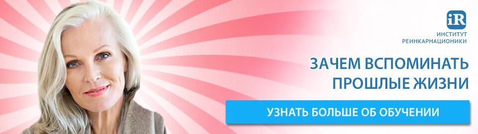 Оккультные символы и их значение  Proshlie-zhizni-960h270-5