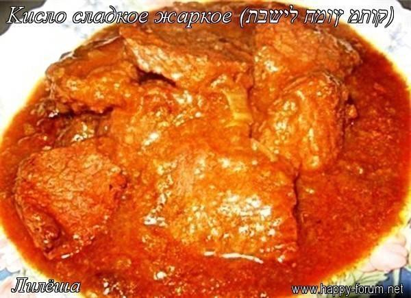 Еврейская кухня - Страница 2 55ffd9e52b94c56bc87cac8dee1c550a57444d138584273