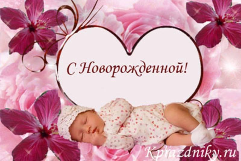 Рождение 2-й дочки 9eb286d2e04ee1e9967a0bf9e2c8a4bf6da898138165450