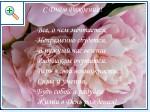 Поздравляем с днем рождения slavnaya - Светлану !!!! 497c23d112d907d610310d73faae1919b25d12137545643