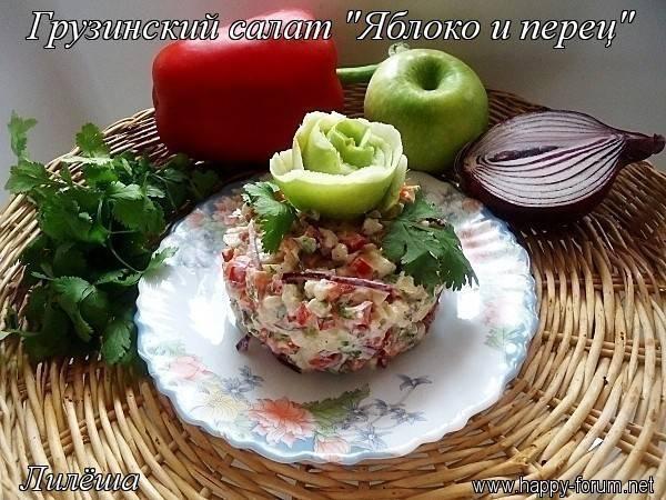 """Грузинский салат """"Яблоко и перец"""" 38979a457e799343cc9b7796200bf4784d7ee4144714944"""