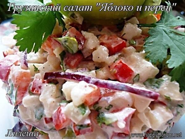 "Грузинский салат ""Яблоко и перец"" F49f478a11f032ee315e6069a8f73ef04d7ee4144715084"