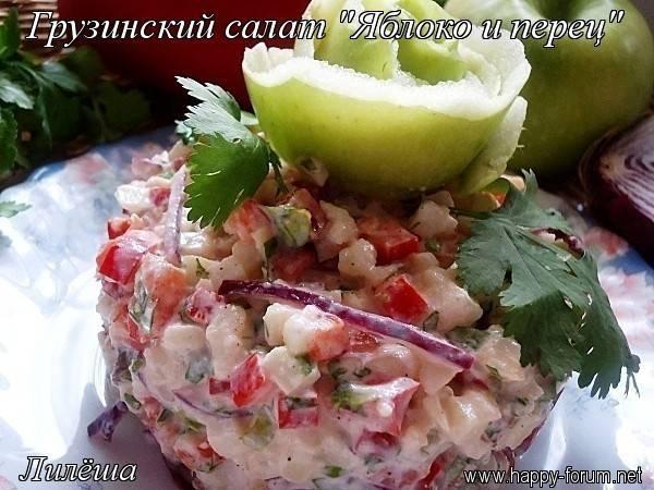 "Грузинский салат ""Яблоко и перец"" F778fff1751952a2949a96ff7f450db24d7ee4144715038"