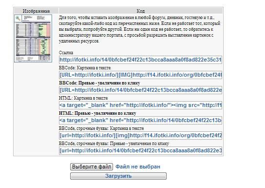 Как и куда загружать картинки (jpg, jpeg, bmp) и pdf-файлы? 1555ef5f4f77f9248dedc5c87f0e47232e35c3156384236