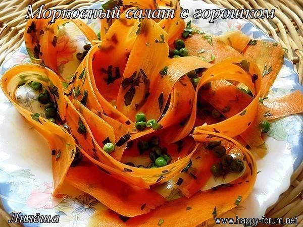 Морковный салат с горошком 3ff6f8362478e9395f91ba03dd92a7b24d7f73149445445