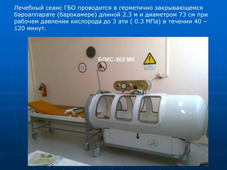 Баротерапия в Беларусии 880366d6aa4fd4d87aab0c5115980f702e35c3151286921