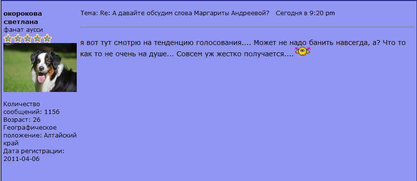 А давайте обсудим слова Маргариты Андреевой? - Страница 5 Eab34ea22740a405683e49c91e3971f7b2435f157960646