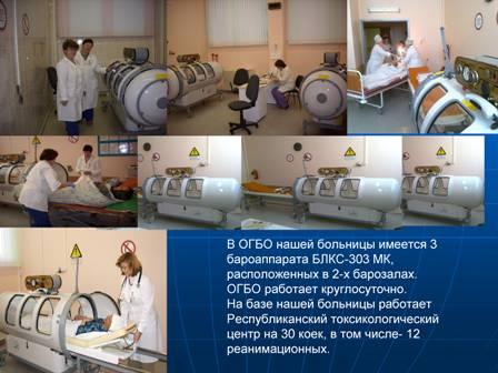 Баротерапия в Беларусии F34688bc9273a26cd3f60c24670803152e35c3151286838