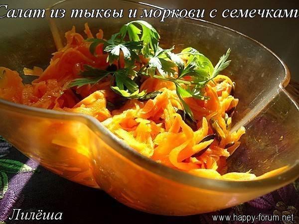 Салат из тыквы и моркови с тыквенными семечками 3c0e9d5d57e3feaa5bdc747ff924d9da4d7f4c166821247