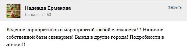 Ермакова Надя. 4f432c4219c691cbb8f85fff7e6480752e9e0a159634621
