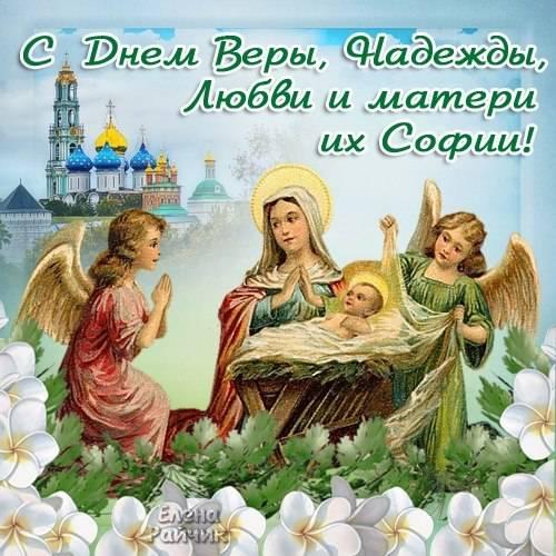 Вера,Надежда,Любовь и мать их София. Dede3ee6feb564d07f76c7aa7830ae8bbc862a163184956
