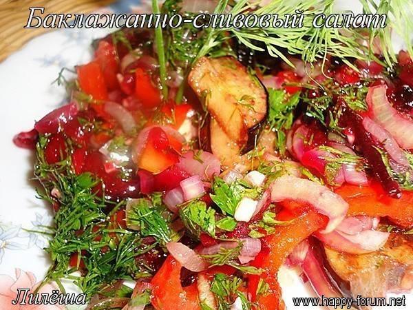 Баклажанно-сливовый салат E5132d9e3db9fd3602cb5060a133c46654e5e5159151983